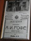 Достопремечательностей Евпатории - самая старая аптека Евпатории